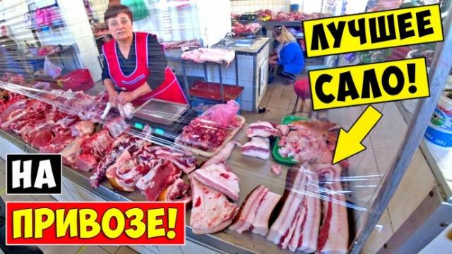 Одесский ПРИВОЗ! Лучшее САЛО на Привозе! Одесса делает базар 2020!