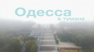 Одесса погрузилась в красивый туман 4K