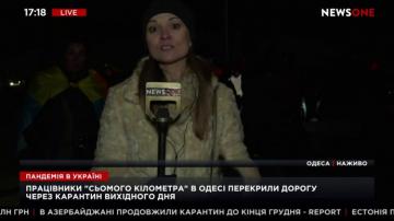 """Работники рынка """"Седьмой километр"""" в Одессе перекрыли дорогу из-за карантина выходного дня"""