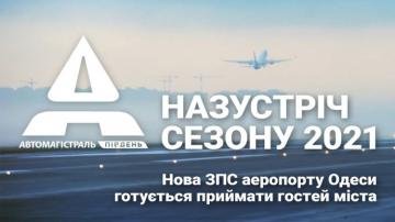 Назустріч сезону 2021: нова ЗПС аеропорту Одеси готується приймати гостей міста